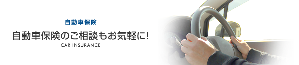自動車保険のご相談もお気軽に!