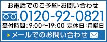 0120-92-0821